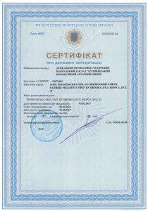 Сертифікат про державну акредитацію
